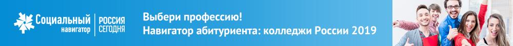 1000х90_socnav_univer_2019_2