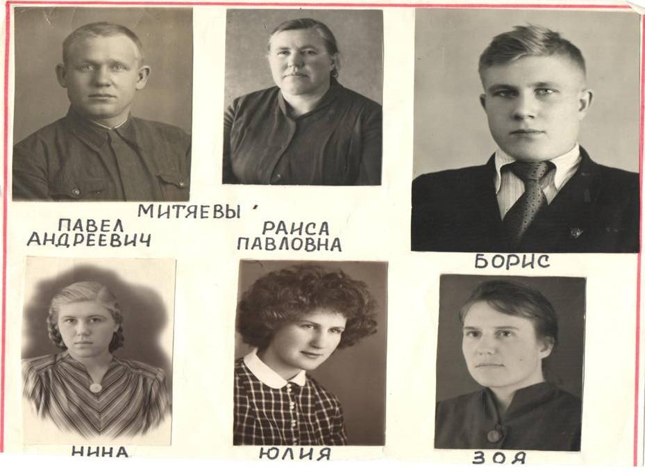 Основатели педагогической династии