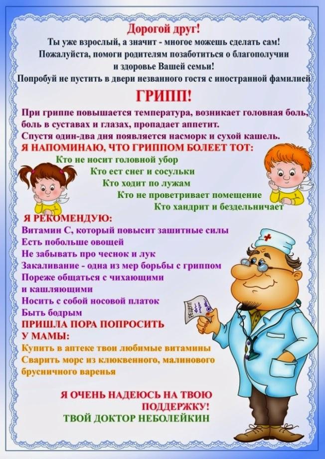профилактика-1